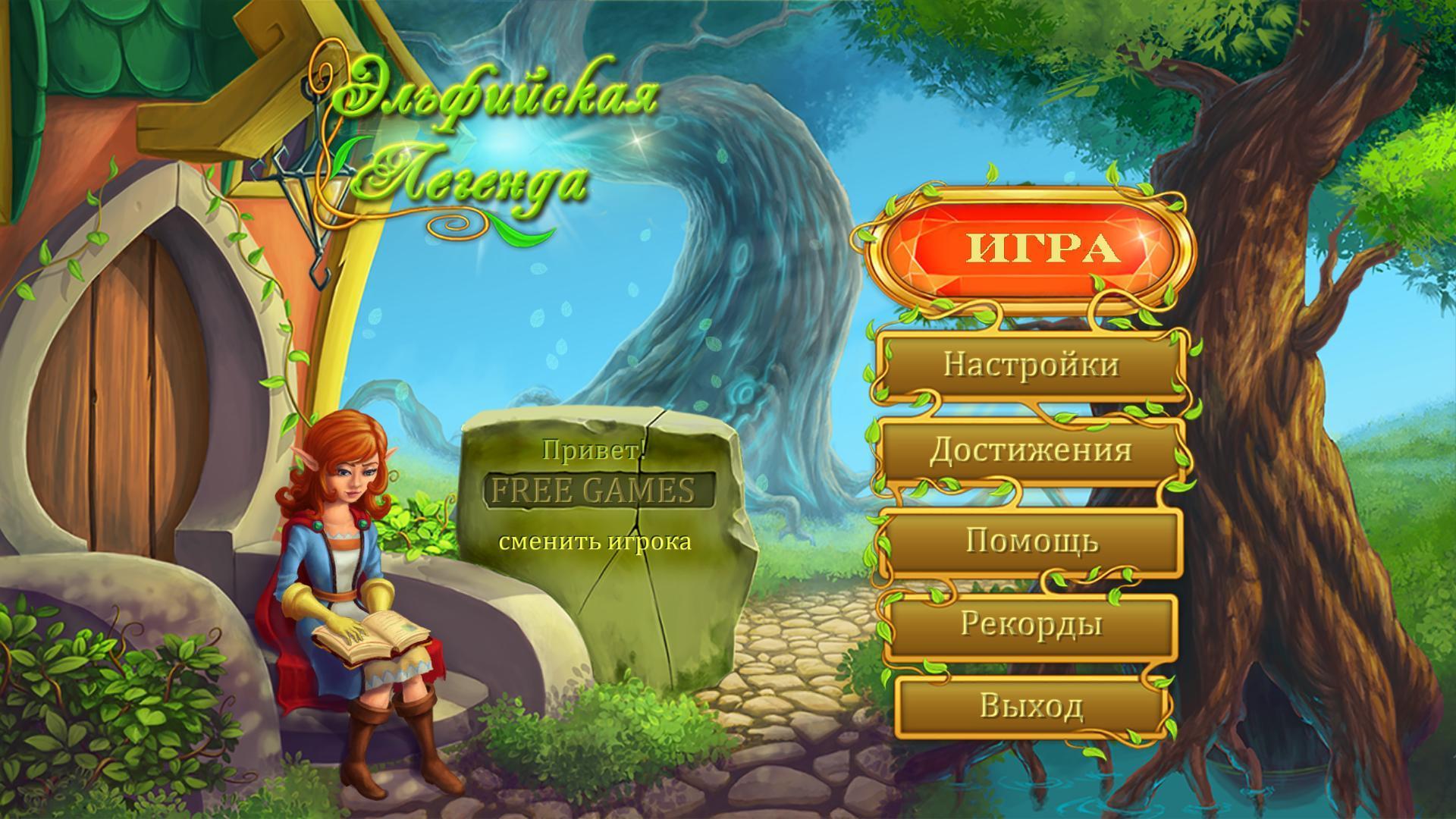 Эльфийская легенда | Elven Legend (Rus)