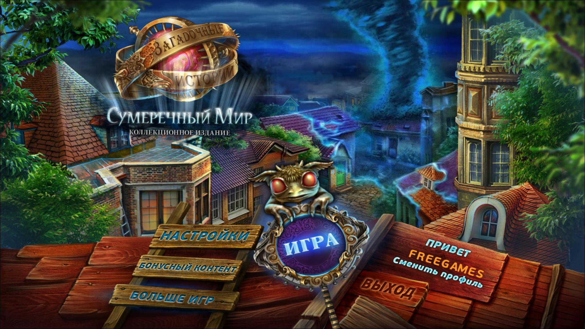 Загадочные истории 2: Сумеречный мир. Коллекционное издание | Mystery Tales 2: The Twilight World CE (Rus)