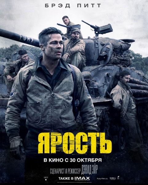 ������ / Fury (2014) HDRip / BDRip 720p / BDRip 1080p