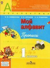 Книга Мой алфавит, прописи, 1 класс, часть 1, Климанова Л.Ф., Абрамов А.В., Пудикова Н.А., 2013