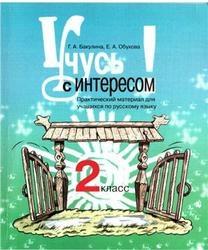 Книга Русский язык, Учусь с интересом, 2 класс, Бакулина Г.А., Обухова Е.А., 2006