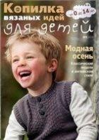 Журнал Копилка вязаных идей для детей №9, 2013