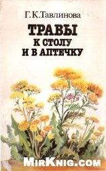 Книга Травы к столу и в аптечку