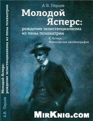 Книга Молодой Ясперс. Рождение экзистенциализма из пены психиатрии
