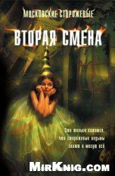 Книга Московские сторожевые. Вторая смена