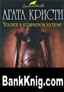 Книга Человек в коричневом костюме mp3, 128kbps, 44,1khz 506Мб