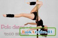 Книга Pole dance - с чего начать
