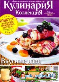 Журнал Кулинария. Коллекция №2 (февраль 2014)