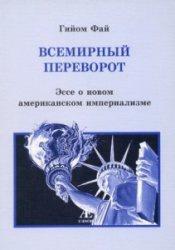 Книга Всемирный переворот. Эссе о новом американском империализме