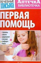 Журнал Аптечка-библиотечка № 2, 2014