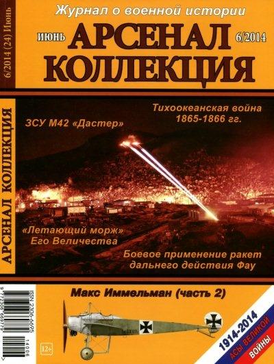 Книга Журнал: Арсенал-Коллекция №6 (24) (июнь 2014)