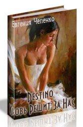 Книга Destino. Кровь решит за нас