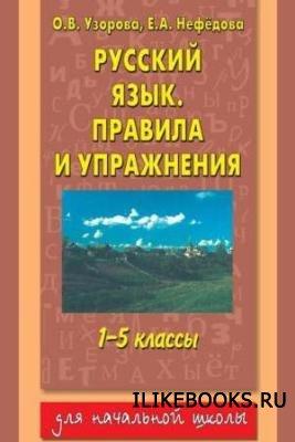 Книга Узорова О.В., Нефедова Е.А. - Русский язык. Правила и упражнения. 1-5 классы
