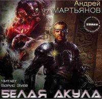 Книга Андрей Мартьянов – Белая акула (Аудиокнига)