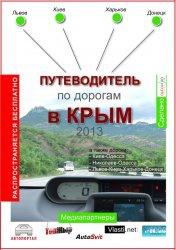 Путеводитель по дорогам в Крым 2013