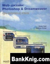 Книга Web-дизайн: Photoshop & Dreamweaver