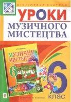 Книга Уроки музичного мистецтва. 6 клас
