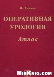 Книга Оперативная урология. Атлас