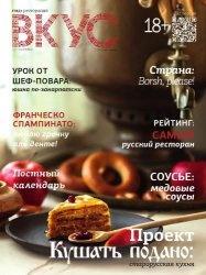 Журнал Вкус №2 2014