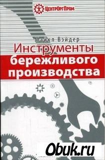 Книга Инструменты бережливого производства: Мини-руководство по внедрению методик бережливого производства