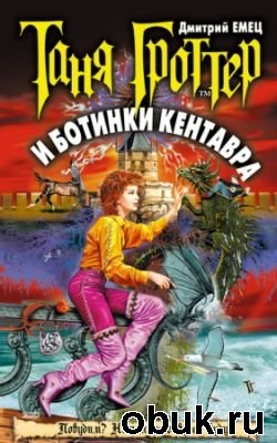 Книга Дмитрий Емец - Таня Гроттер и Ботинки Кентавра (аудиокнига)