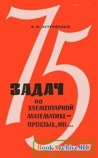 Книга 75 задач по элементарной математике - простых, но....
