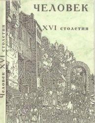 Книга Человек XVI столетия