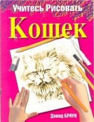Книга Учитесь рисовать кошек