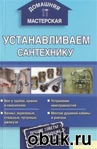 Книга Устанавливаем сантехнику