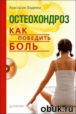 Книга Анастасия Фадеева. Остеохондроз. Как победить боль