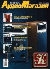 Журнал АудиоМагазин №2 2013
