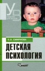 Книга Детская психология