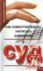 Книга Книга Как самостоятельно написать заявление в суд