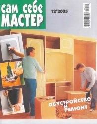 Журнал Сам себе мастер №12 2005