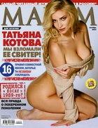 Maxim №10 (октябрь), 2013 / Россия