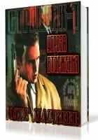 Книга Олег Маркеев. Странник. Угроза вторжения (Аудиокнига)  1710Мб