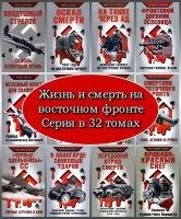 Книга Жизнь и смерть на восточном фронте. Серия в 32 томах (2008 – 2011) FB2, DjVu, PDF fb2, djvu, pdf 315Мб