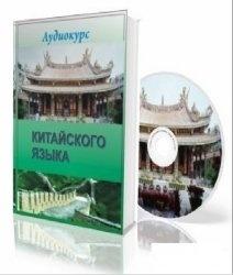 Аудиокнига Аудиоуроки китайского языка