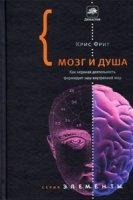 Книга Мозг и душа djvu, pdf 15Мб