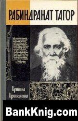 Книга Рабиндранат Тагор       fb2