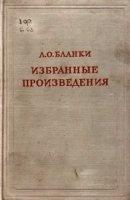 Книга Бланки Л.О. Избранные произведения pdf 15Мб