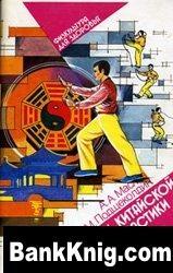 Книга Уроки китайской гимнастики (выпуск 3) pdf 4,16Мб