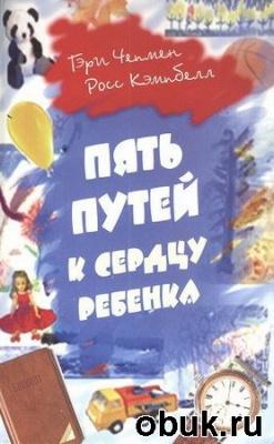 Журнал Чепмен Гэри, Кэмпбелл Росс - Пять путей к сердцу ребенка