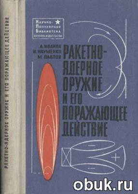 Книга Ракетно-ядерное оружие и его поражающее действие