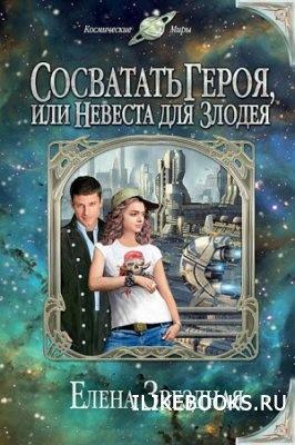 Книга Звездная Елена - Сосватать героя, или Невеста для злодея