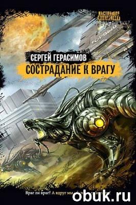 Книга Сергей Герасимов - Сострадание к врагу
