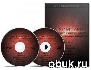 Книга Алексей Кузьмичев - Арт-Алексей Кузьмичев - Арт-Комплект Photoshop-Professional (2012, MPEG-4)