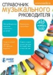 Журнал Справочник музыкального руководителя №5 2012