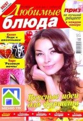 Журнал Любимые блюда №1 2013