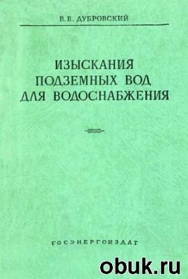 Книга Изыскания подземных вод для водоснабжения энергетических объектов